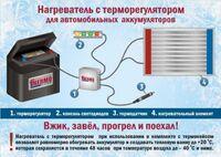 Автоматический подогреватель АКБ с диагностическим устройством НТА-1/2, для термокейса