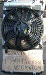 Радиатор охлаждения двигателя и кондиционера на Лада Гранта в сборе (автомат)