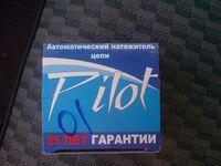 Автоматический натяжитель цепи Пилот на ВАЗ 2101-2106, 2121