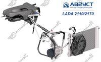 Кондиционер для ВАЗ 2110-2170, Богдан Август V8