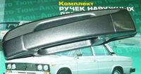 Евро ручки дверей Тюн-Авто в цвет автомобиля на ВАЗ 2101, 2102, 2103, 2106