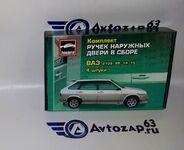 Евро ручки дверей Тюн-Авто в цвет автомобиля на ВАЗ 2109, 21099, 2114, 2115
