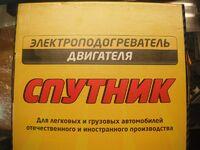 """Электроподогреватель двигателя """"Спутник"""""""